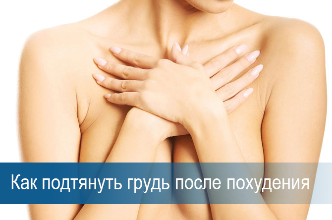 Как Подтянуть Кожу Груди После Похудения. Что предпринимать, если отвисает грудь после похудения?