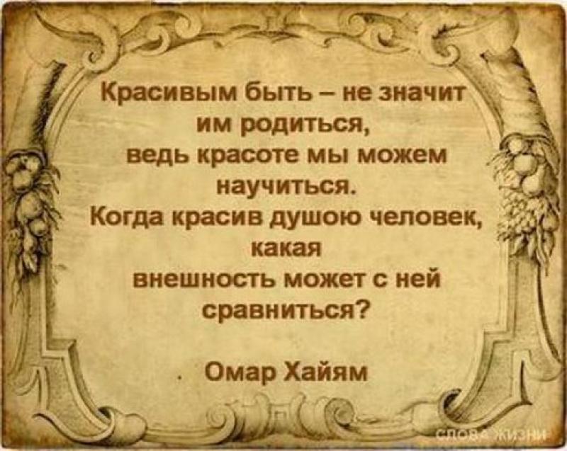 Поздравление с мудростью