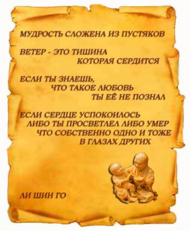 Про мудрость открытки