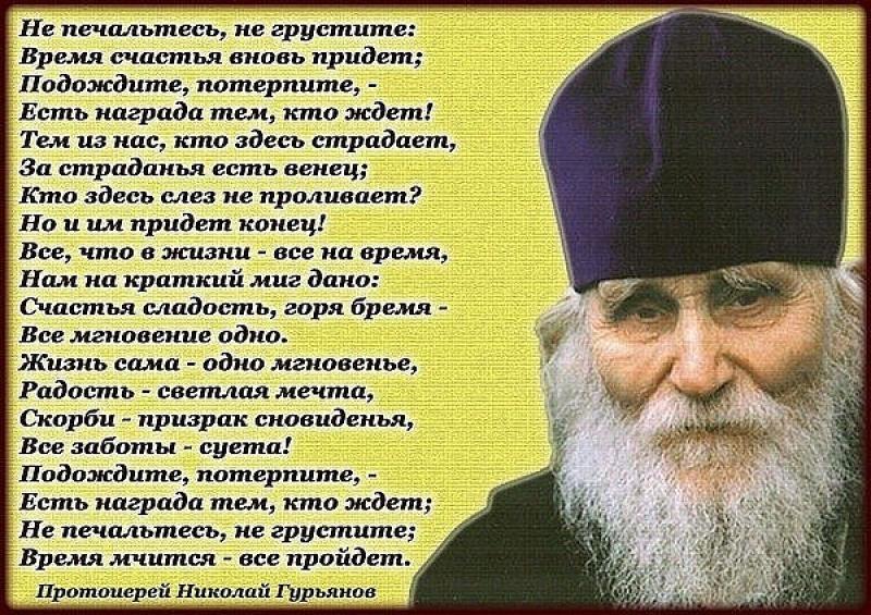 Православные стихи на картинках, год шесть картинка