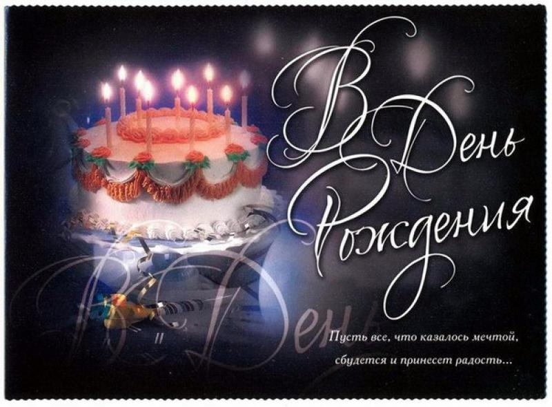 Поздравление на заказ на день рождения мужчине